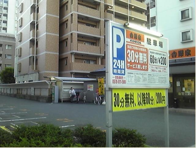 吉野家駐車場