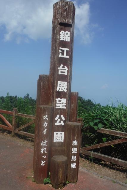 錦江台展望公園(スカイぱれっと)