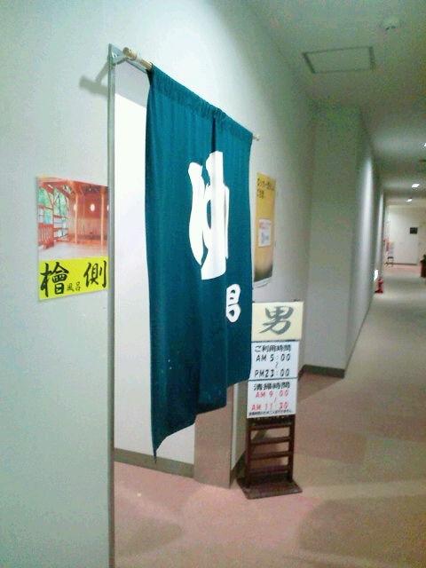 2014年1月18日(土)檜風呂側暖簾