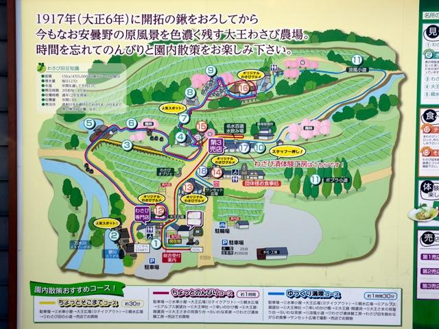 園内案内図 (2014/5/4)