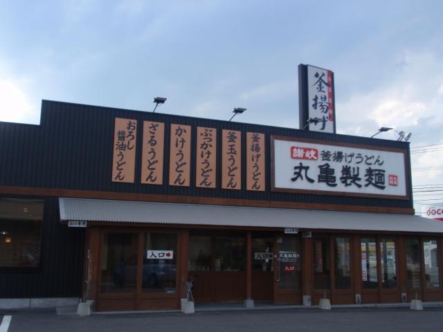 丸亀製麺国分店