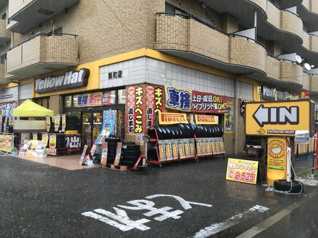 イエローハット関町店