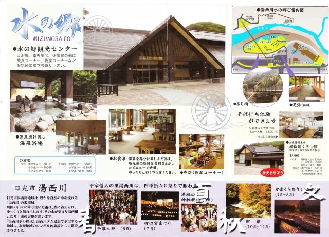 湯西川水の郷 観光センター