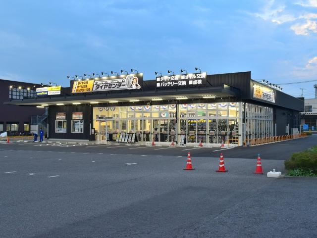 ジョイフルタイヤセンター 新田店