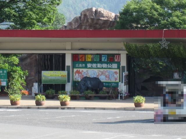 広島市安佐動物公園