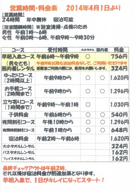 営業時間・料金表 2014年4月1日より