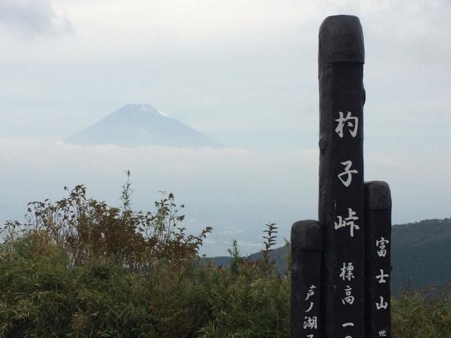 杓子峠 ~芦ノ湖スカイライン~