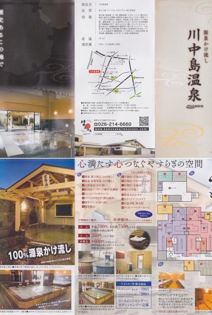 川中島温泉 テルメDOME