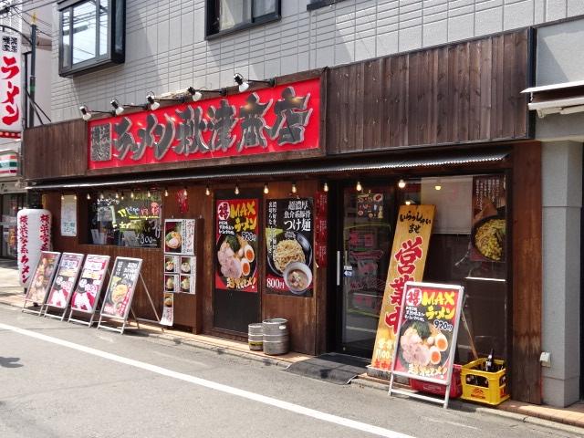 横浜家系ラーメン 秋津商店