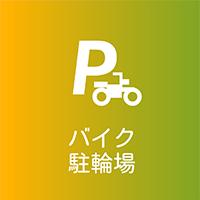 バイク駐輪場