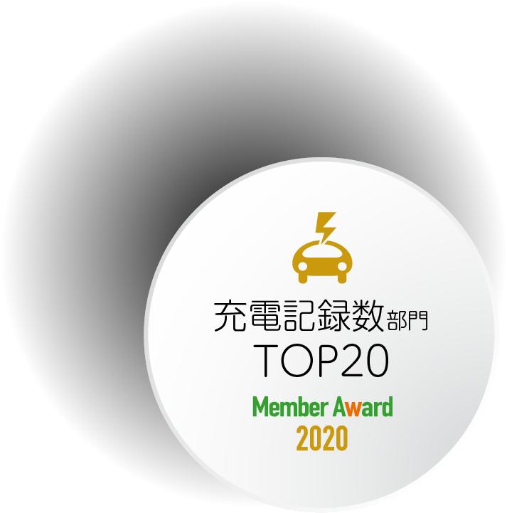 GoGoEV Member Award 2020 充電記録数部門TOP20