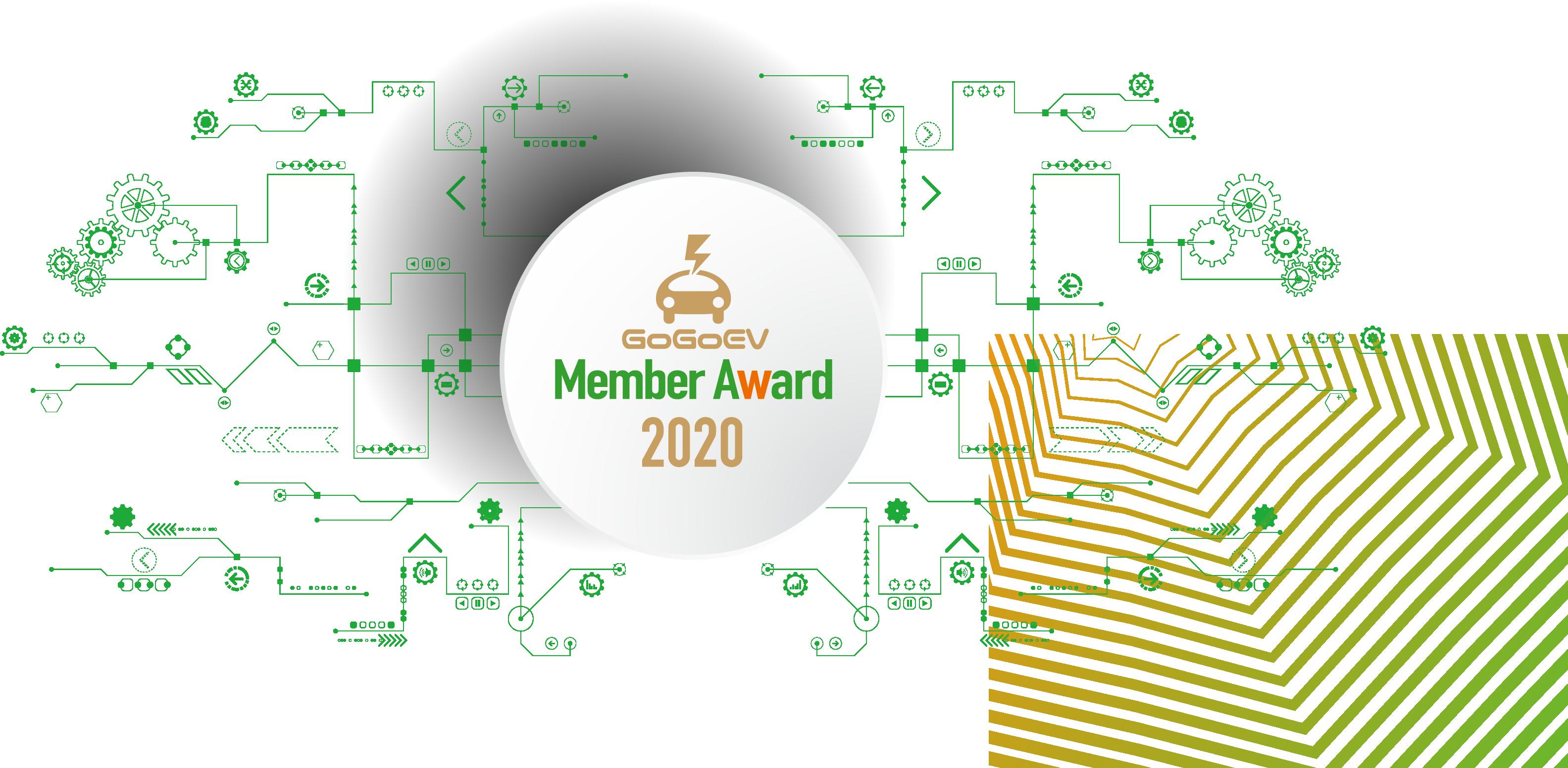 GoGoEV Menber Award 2020