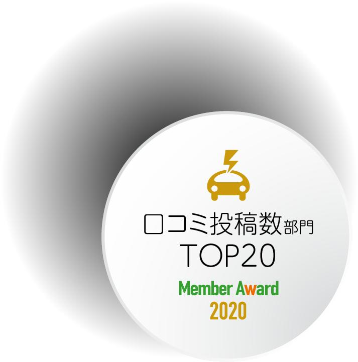 GoGoEV Member Award 2020 口コミ投稿数部門TOP20