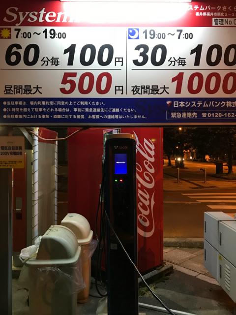 日本システムバンク