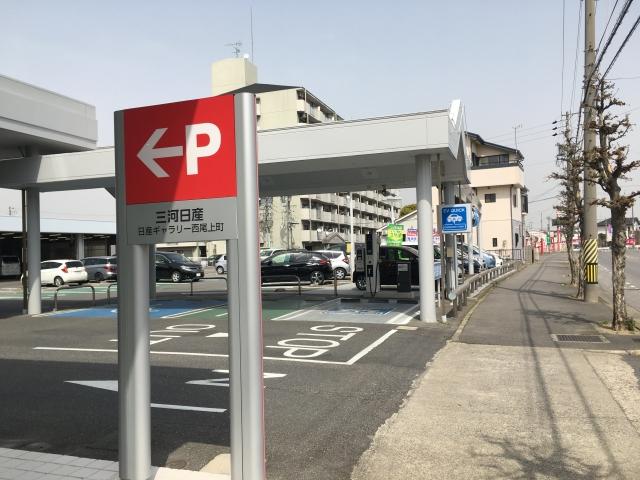 愛知県西尾市上町北大山9-1 三河...