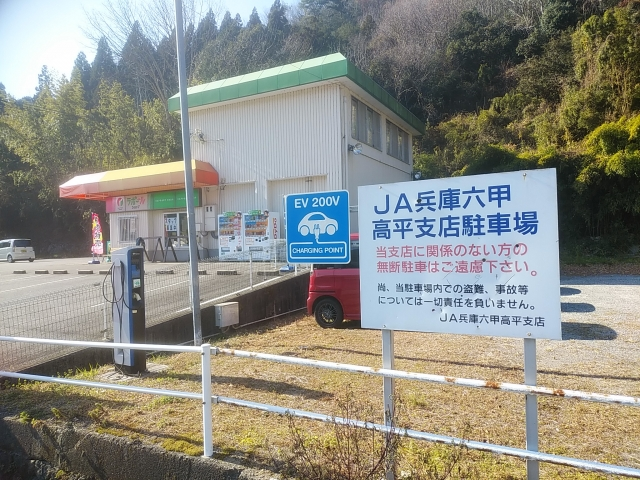 六甲 ja 兵庫