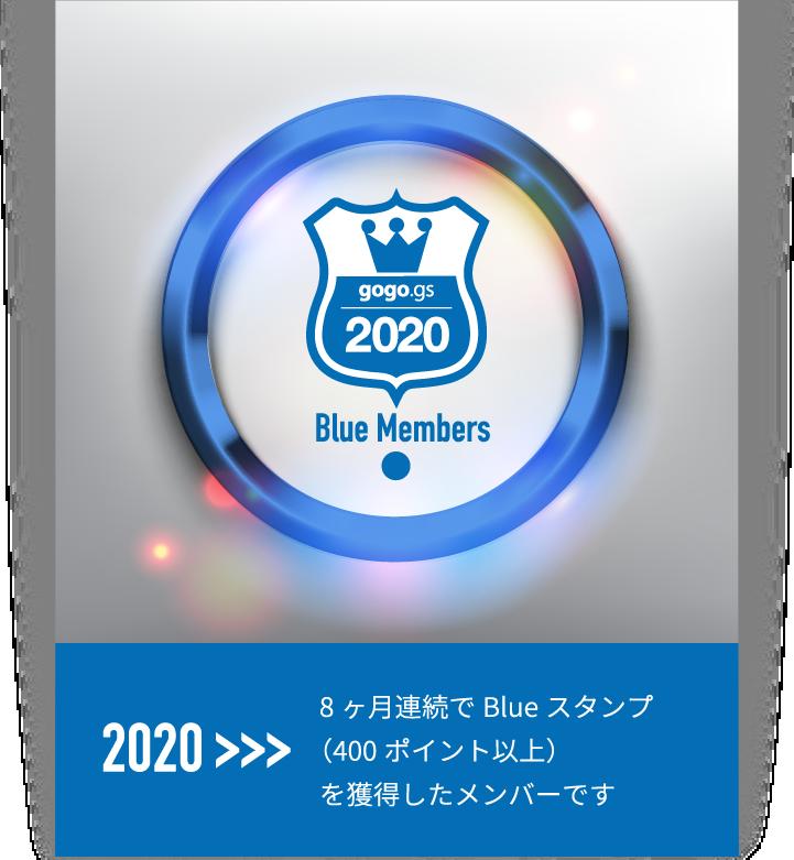Blue Member:8ヶ月連続でBlueスタンプ(400ポイント以上)を獲得したメンバーです