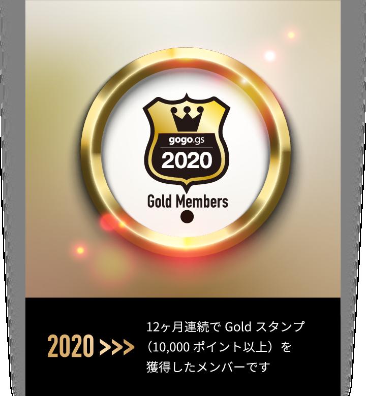 Gold Member:             12ヶ月連続でGoldスタンプ(1万ポイント以上)を獲得したメンバーです