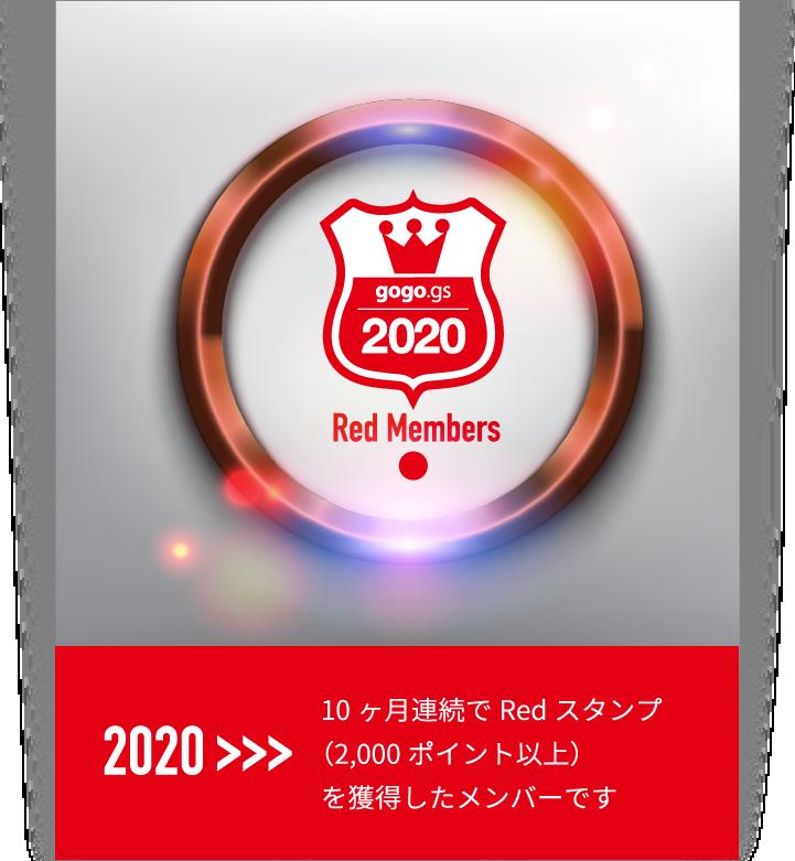Red Member:10ヶ月連続でRedスタンプ(2千ポイント以上)を獲得したメンバーです