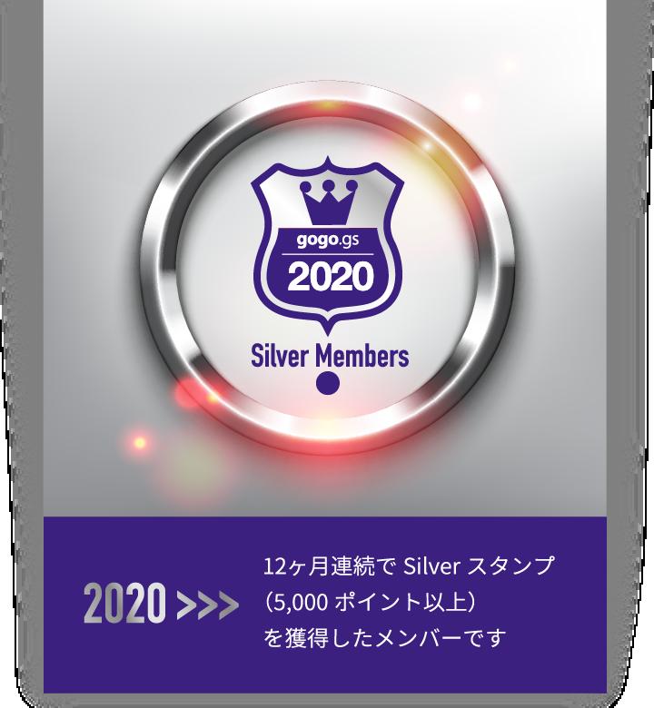 Silver Member:12ヶ月連続でSilverスタンプ(5千ポイント以上)を獲得したメンバーです