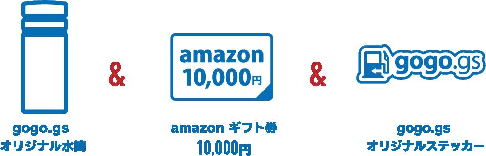 Gold Memberプレゼント内容:           gogo.gsオリジナル水筒&           Amazonギフト券1万円・           gogo.gsオリジナルステッカー           ※水筒はgogo.gsオリジナルUSBチャージャーに変更可能