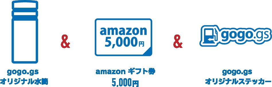 Silver Memberプレゼント内容:           gogo.gsオリジナル水筒&           Amazonギフト券5千円・           gogo.gsオリジナルステッカー