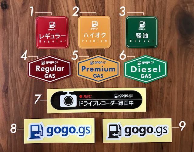 gogo.gsオリジナルステッカーイメージ写真