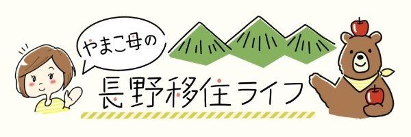 やまこ母の長野移住ライフ|長野県伊那市に移住したママのブログ