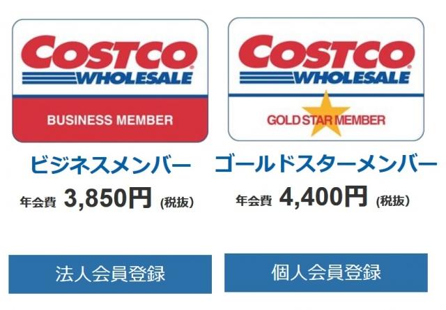 掲示板 コストコ 浜松 コストコ浜松ではまずフードコートに一直線!メニューや上手な使い方は?