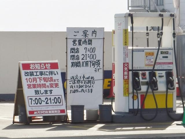 ガソリン スタンド 開店 時間