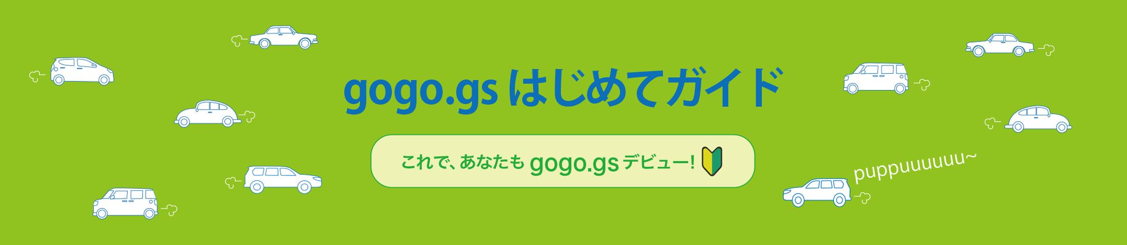 gogo.gsはじめてガイド