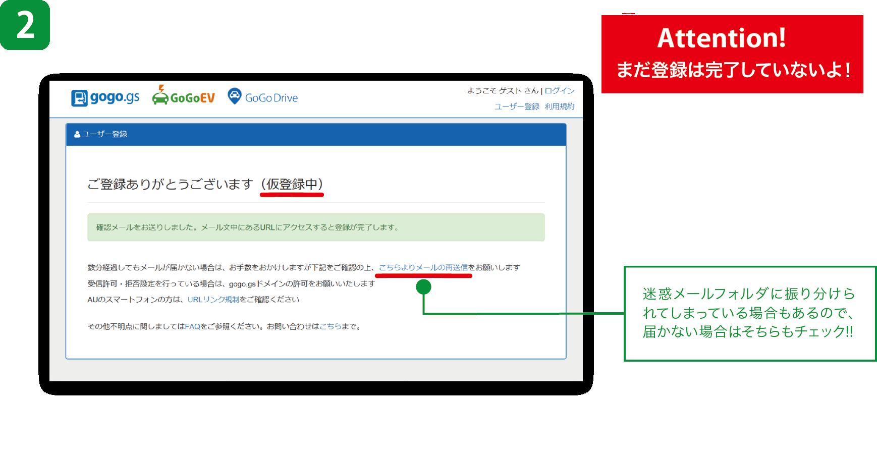 ユーザー登録2ステップ